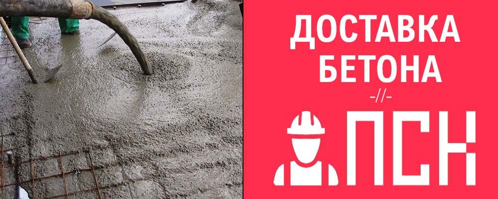 бетон с доставкой в Барыбино