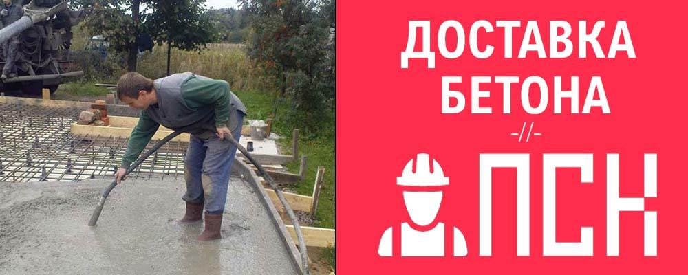 бетон с доставкой в Кузнецово