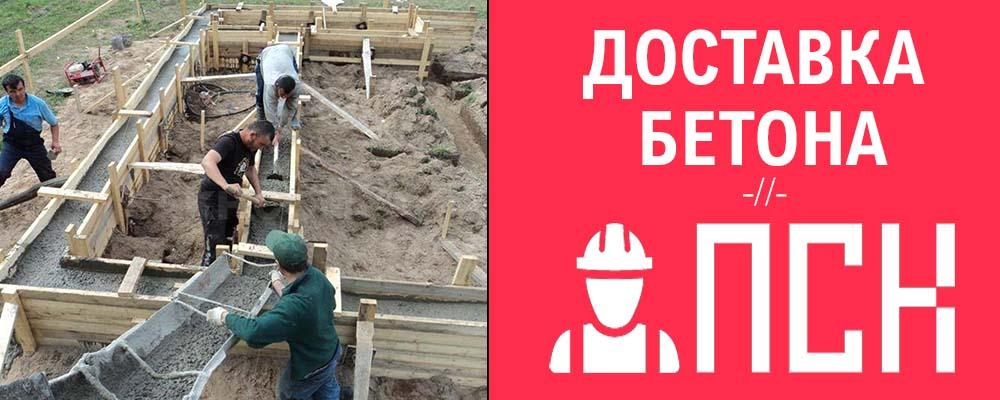 бетон с доставкой в Подольске