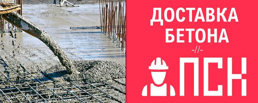 бетон с доставкой в Саларьево