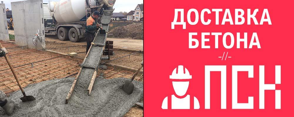 бетон с доставкой в Шаховском