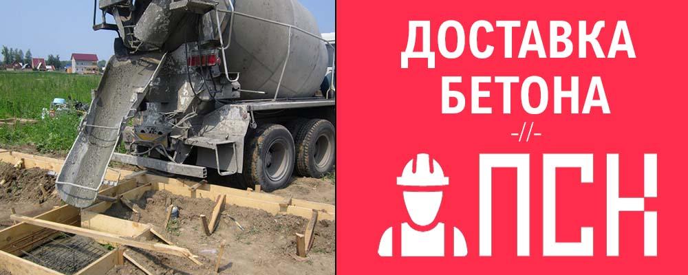 бетон с доставкой в Ступино