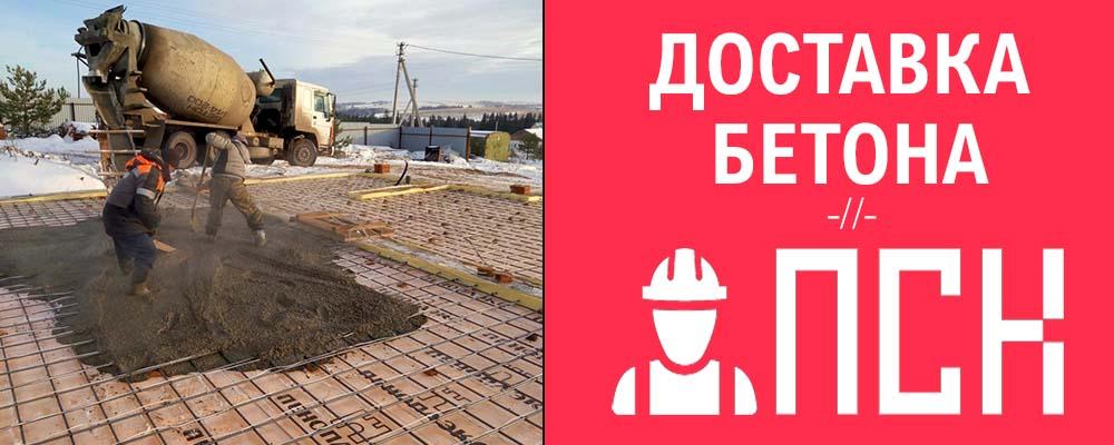 бетон с доставкой в Видном