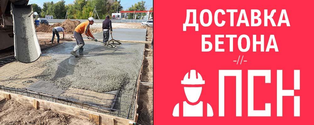 бетон с доставкой в Жуковском