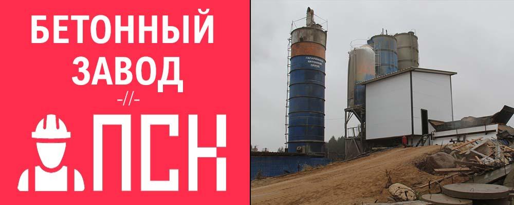 бетонный завод в Барыбино