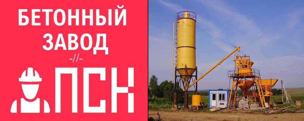 бетонный завод в Кузнецово