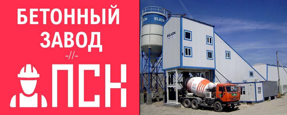 бетонный завод в Селятино