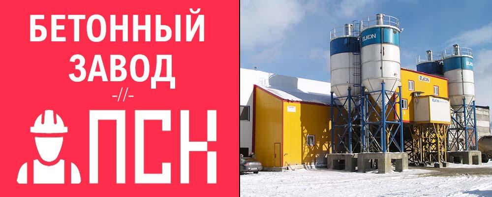 бетонный завод в Шаховском