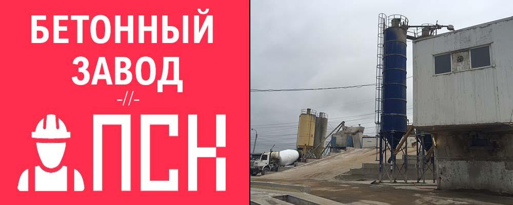 бетонный завод в Жуковском