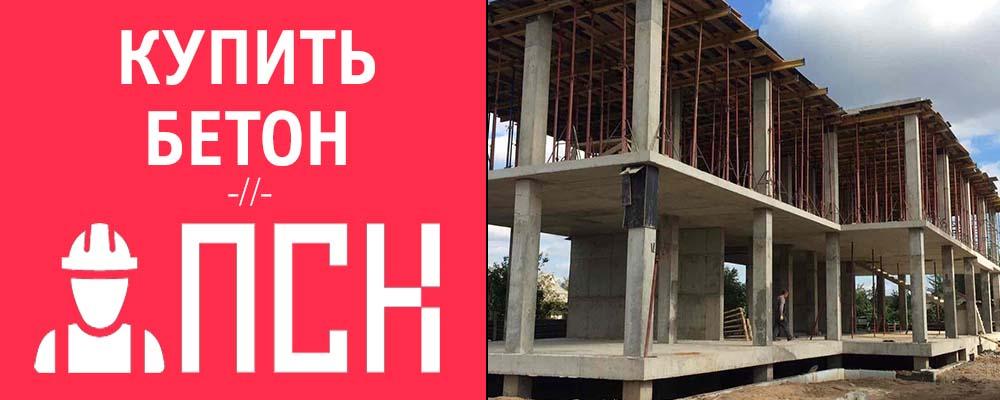купить бетон с доставкой в Барыбино