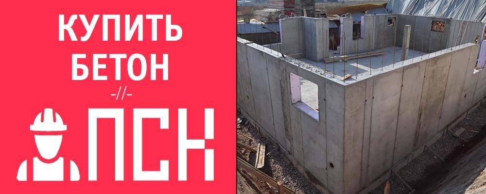 купить бетон с доставкой в Дубне