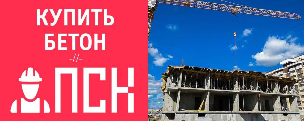 купить бетон с доставкой в Дзержинском