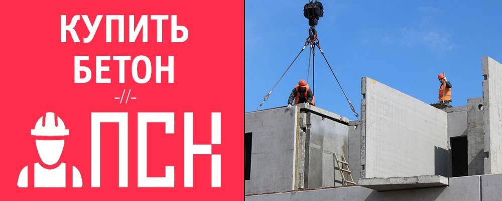 купить бетон с доставкой в Горках