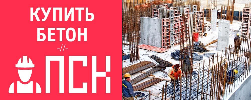 купить бетон с доставкой в Коммунарке