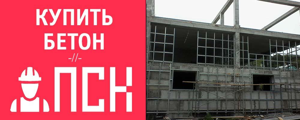 купить бетон с доставкой в Кузнецово