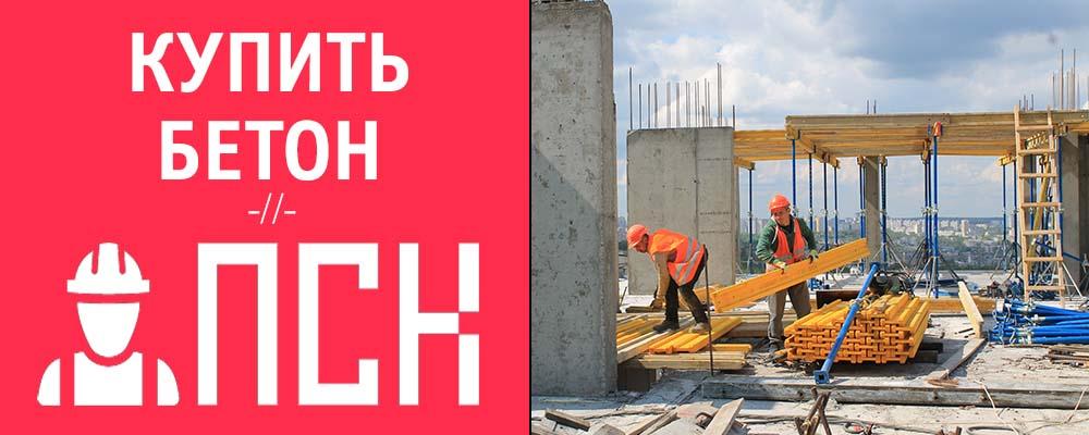 купить бетон с доставкой в Лобне