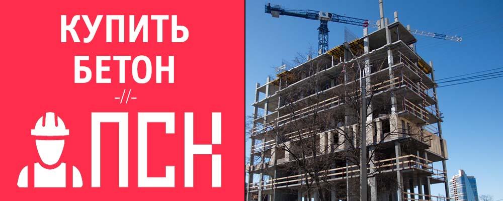 купить бетон с доставкой в Можайске