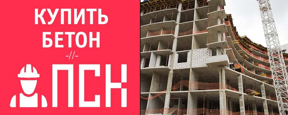 купить бетон с доставкой в Нахабино