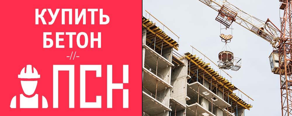 купить бетон с доставкой в Подольске