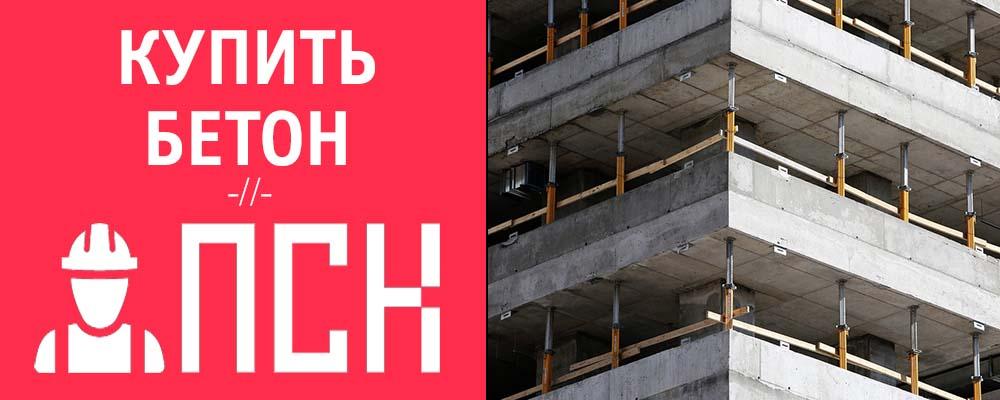купить бетон с доставкой в Саларьево