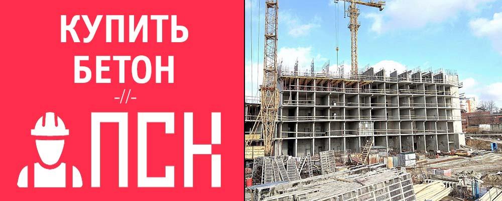купить бетон с доставкой в Селятино