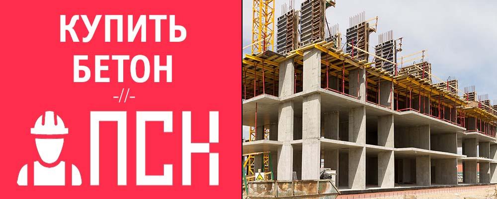 купить бетон с доставкой в Серпухове