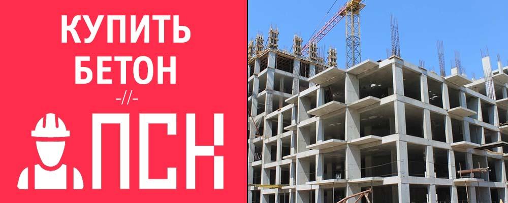 купить бетон с доставкой в Шаховском