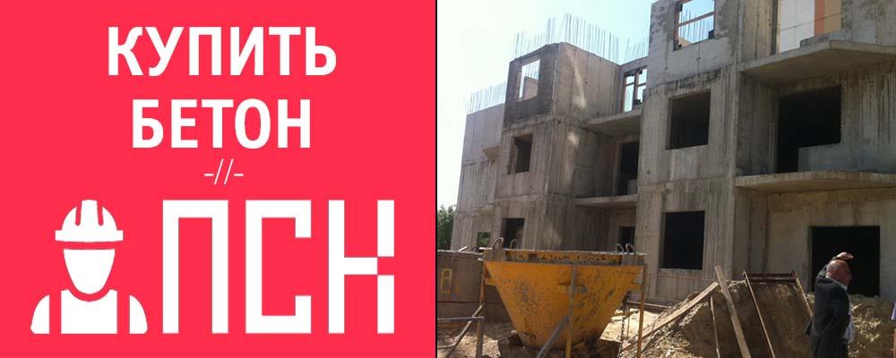 купить бетон с доставкой в Ступино