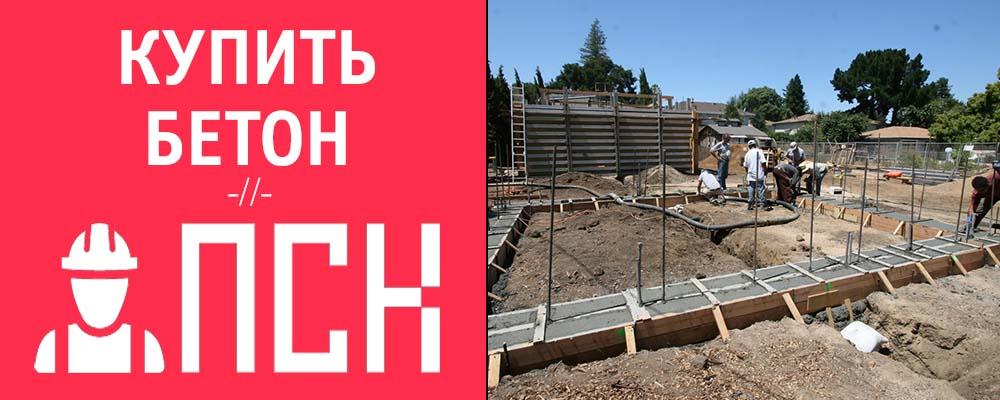 купить бетон с доставкой в Видном